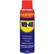 WD-40 125 мл, 36шт.