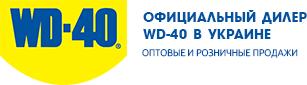 Магазин WD-40. Оптовая продажа смазок WD-40